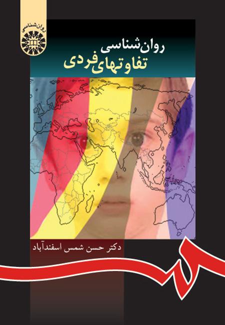 دانلود پاورپوینت کتاب روان شناسی تفاوت های فردی دکتر حسن شمس اسفند آباد