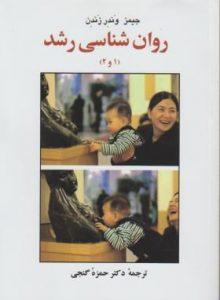 دانلود پاورپوینت کتاب روانشناسی رشد(۱و۲) دکتر حمزه گنجی