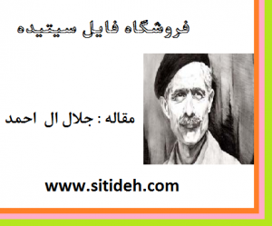 دانلود مقاله جلال ال احمد به صورت ورد قابل ویرایش