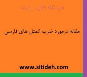 دانلود مقاله در مورد ضرب المثل های فارسی به صورت ورد
