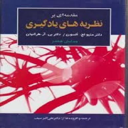 دانلود پاورپوینت فصل هفتم کتاب مقدمه ای بر نظریه های یادگیری سیف