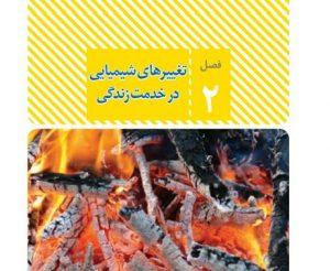 دانلود پاورپوینت علوم هشتم فصل دوم تغییرهای شیمیایی در خدمت زندگی