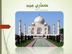 دانلود پاورپوینت معماری هند در نوزده اسلاید زیبا و جذاب