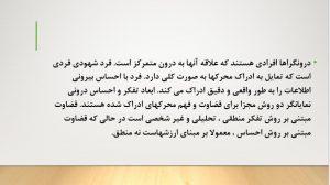 دانلود پاورپوینت فصل پنجم کتاب روانشناسی تفاوتهای فردی حسن شمس اسفندآباد