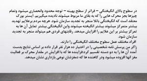 دانلود پاورپوینت فصل هفتم کتاب روانشناسی تفاوتهای فردی حسن شمس اسفندآباد