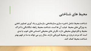 دانلود پاورپوینت فصل هشتم کتاب روانشناسی تفاوتهای فردی حسن شمس اسفندآباد