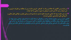 دانلود پاورپوینت فصل اول کتاب روانشناسی تفاوتهای فردی حسن شمس اسفندآباد