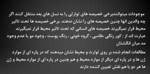 دانلود پاورپوینت فصل دوم کتاب روانشناسی تفاوتهای فردی حسن شمس اسفندآباد
