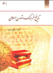 دانلود پاورپوینت بخش نهم کتاب تاریخ فرهنگ و تمدن اسلامی فاطمه جان احمدی