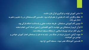 دانلود پاورپوینت بخش چهارم کتاب تاریخ فرهنگ و تمدن اسلامی فاطمه جان احمدی