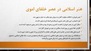 دانلود پاورپوینت بخش پنجم کتاب تاریخ فرهنگ و تمدن اسلامی فاطمه جان احمدی