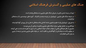 دانلود پاورپوینت بخش ششم کتاب تاریخ فرهنگ و تمدن اسلامی فاطمه جان احمدی
