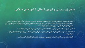 دانلود پاورپوینت بخش هشتم کتاب تاریخ فرهنگ و تمدن اسلامی فاطمه جان احمدی
