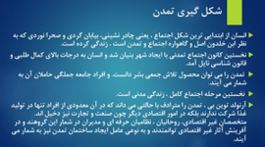 دانلود پاورپوینت بخش اول کتاب تاریخ فرهنگ و تمدن اسلامی فاطمه جان احمدی