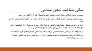 دانلود پاورپوینت بخش دوم کتاب تاریخ فرهنگ و تمدن اسلامی فاطمه جان احمدی