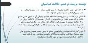 دانلود پاورپوینت بخش سوم کتاب تاریخ فرهنگ و تمدن اسلامی فاطمه جان احمدی