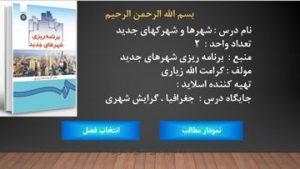 دانلود پاورپوینت کتاب برنامه ریزی شهرهای جدید کرامت الله زیاری