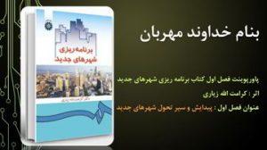 دانلود پاورپوینت فصل اول کتاب برنامه ریزی شهرهای جدید کرامت الله زیاری