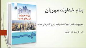 دانلود پاورپوینت فصل دوم کتاب برنامه ریزی شهرهای جدید کرامت الله زیاری