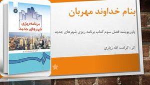دانلود پاورپوینت فصل سوم کتاب برنامه ریزی شهرهای جدید کرامت الله زیاری