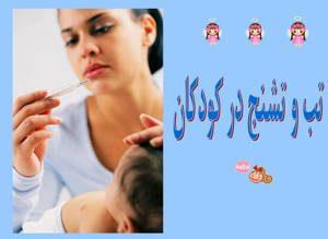 دانلود پاورپوینت تب و تشنج در کودکان در ۴۴ اسلاید قابل ویرایش