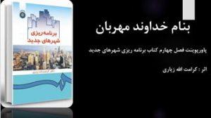 دانلود پاورپوینت فصل چهارم کتاب برنامه ریزی شهرهای جدید کرامت الله زیاری