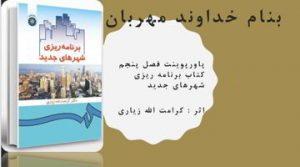 دانلود پاورپوینت فصل پنجم کتاب برنامه ریزی شهرهای جدید کرامت الله زیاری