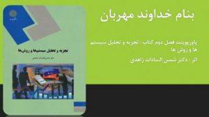 دانلود پاورپوینت فصل دوم کتاب تجزیه و تحلیل سیستم ها و روش ها دکتر شمس السادات زاهدی