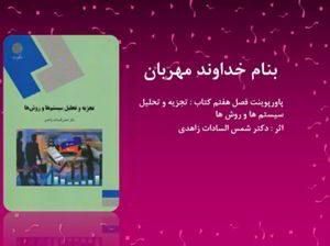 دانلود پاورپوینت فصل هفتم کتاب تجزیه و تحلیل سیستم ها و روش ها دکتر شمس السادات زاهدی
