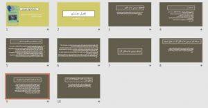 دانلود پاورپوینت فصل هشتم کتاب تجزیه و تحلیل سیستم ها و روش ها دکتر شمس السادات زاهدی