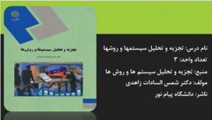 دانلود پاورپوینت کتاب تجزیه و تحلیل سیستم ها و روش ها دکتر شمس السادات زاهدی