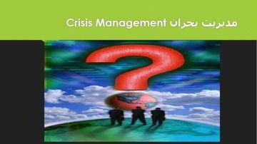 دانلود پاورپوینت مدیریت بحران در ۶۱ اسلاید که قابل ویرایش هم می باشد