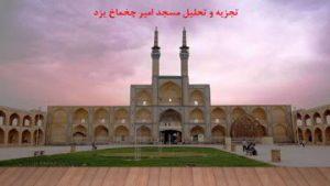 دانلود پاورپوینت تجزیه و تحلیل مسجد امیر چخماخ یزد