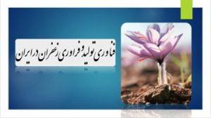دانلود پاورپوینت فناوری تولید و فراوری زعفران در ایران
