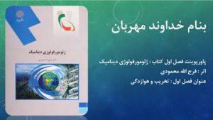 پاورپوینت فصل اول کتاب ژئومورفولوژی دینامیک فرج الله محمودی در ۲۱ اسلاید قابل ویرایش