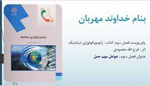 دانلود پاورپوینت فصل سوم کتاب ژئومورفولوژی دینامیک فرج الله محمودی