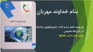دانلود پاورپوینت فصل ششم کتاب ژئومورفولوژی دینامیک فرج الله محمودی