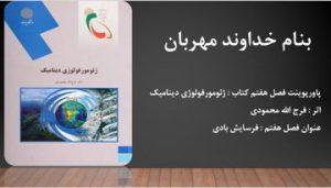 دانلود پاورپوینت فصل هفتم کتاب ژئومورفولوژی دینامیک فرج الله محمودی