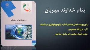 دانلود پاورپوینت فصل هشتم کتاب ژئومورفولوژی دینامیک فرج الله محمودی