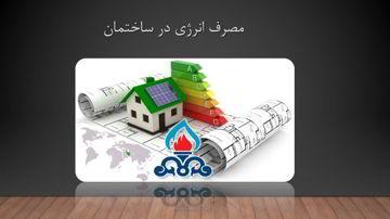 دانلود پاورپوینت مصرف انرژی در ساختمان در ۴۰ اسلاید قابل ویرایش