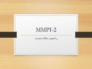 دانلود پاورپوینت MMPI-2 و تشخیص اختلال شخصیت