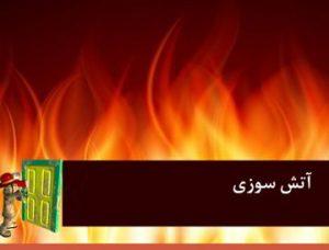 دانلود پاورپوینت آتش سوزی در ۲۵ اسلاید قابل ویرایش