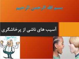 دانلود پاورپوینت آسیب های ناشی از پرخاشگری در ۱۹ اسلاید قابل ویرایش