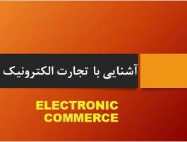 دانلود پاورپوینت آشنایی با تجارت الکترونیک در ۲۹ اسلاید که قابل ویرایش می باشد