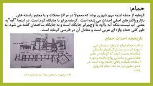 دانلود پاورپوینت آشنایی با معماری اسلامی حمام ها