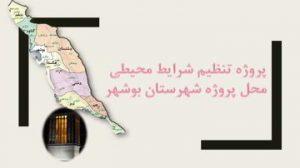 دانلود پاورپوینت پروژه تنظیم شرایط محیطی محل پروژه شهرستان بوشهر