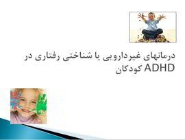 دانلود پاورپوینت درمانهای غیر دارویی یا شناختی رفتاری در کودکان ADHD