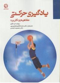 دانلود پاورپوینت فصل اول کتاب یادگیری حرکتی (مفاهیم و کاربرد)