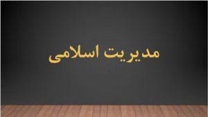 دانلود پاورپوینت مدیریت اسلامی در ۴۰ اسلاید که قابل ویرایش هم می باشد