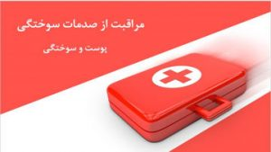دانلود پاورپوینت مراقبت از صدمات سوختگی در ۴۸ اسلاید قابل ویرایش